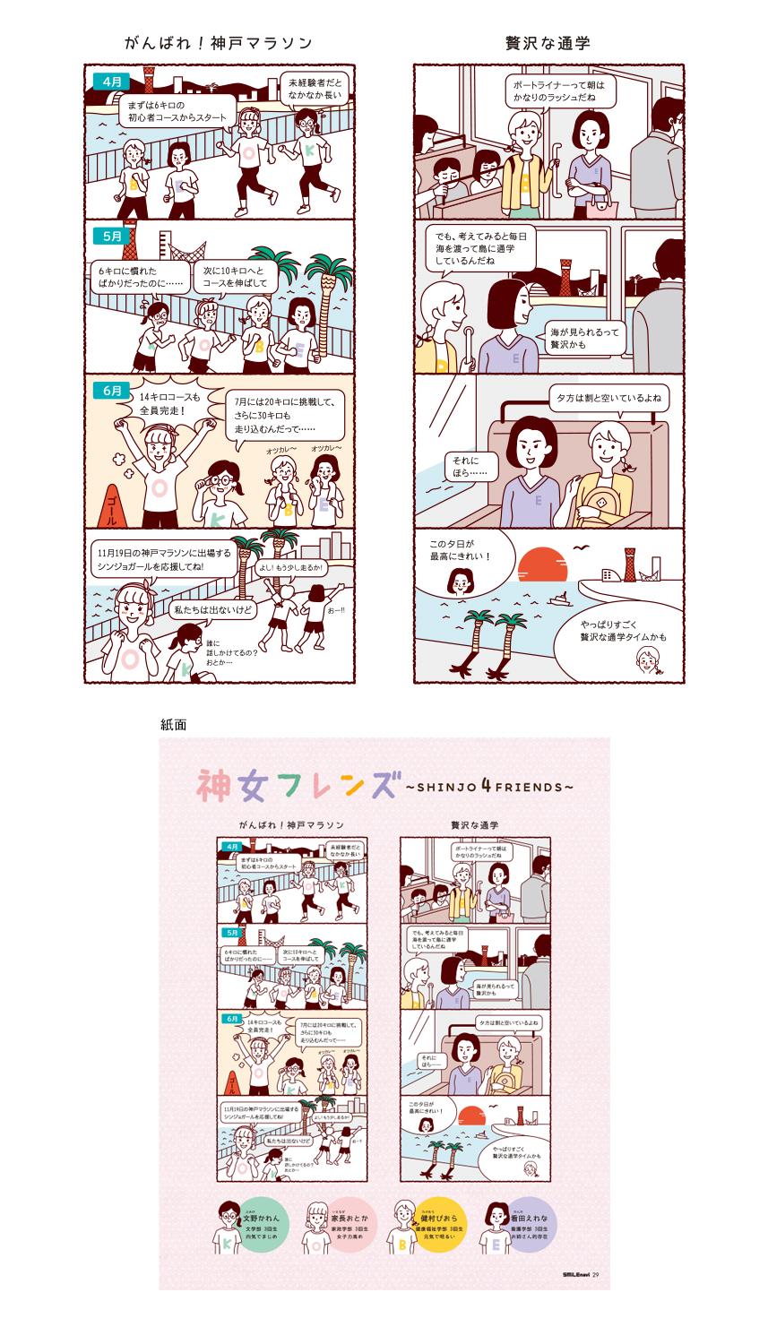 神戸女子大学 スマイルナビ 2017 october f ayano illustration file